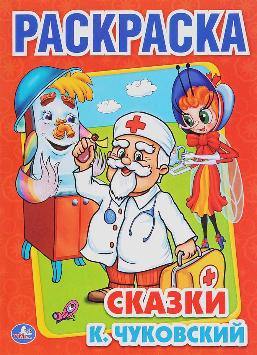 Сказки К. Чуковский. Первая раскраска