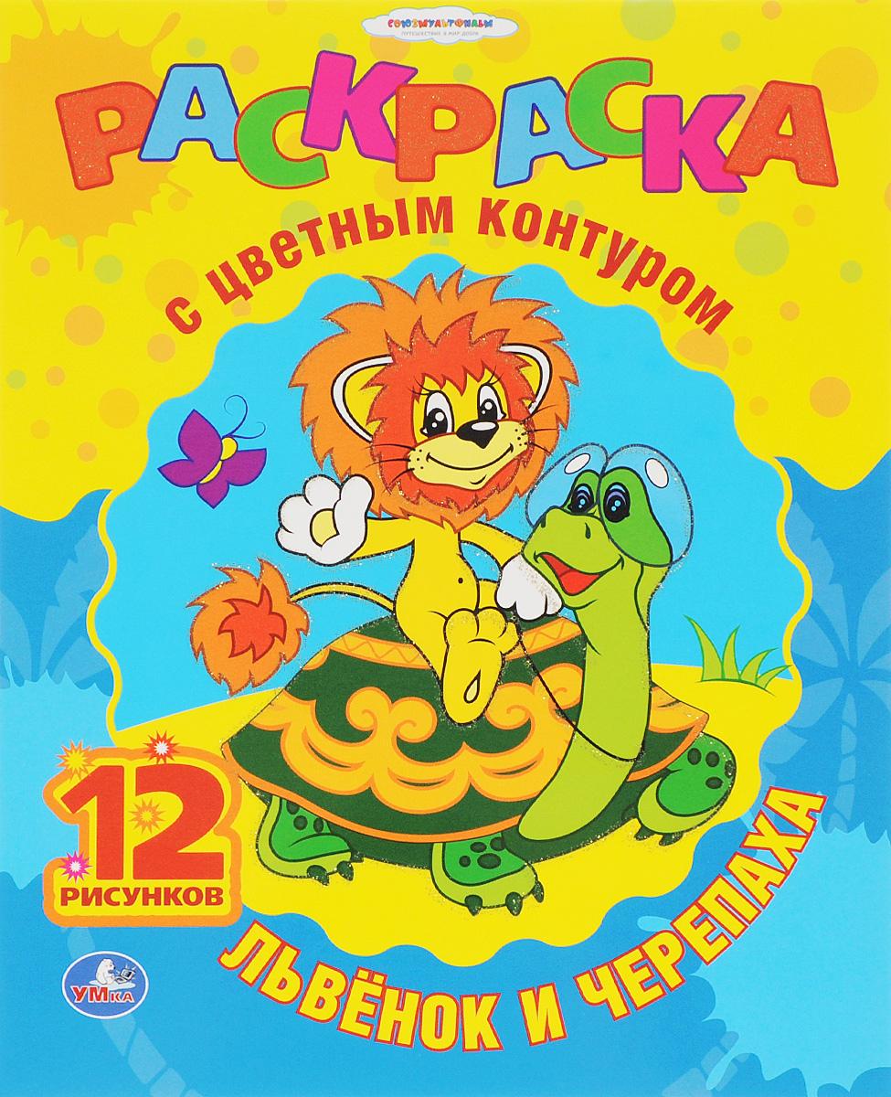 Львенок и черепаха. Раскраска с цветным контуром