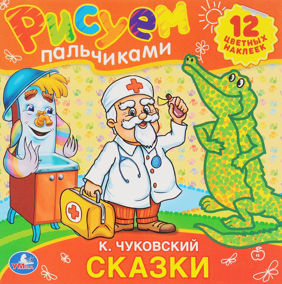 Сказки К. Чуковский. Раскраска (+ наклейки)
