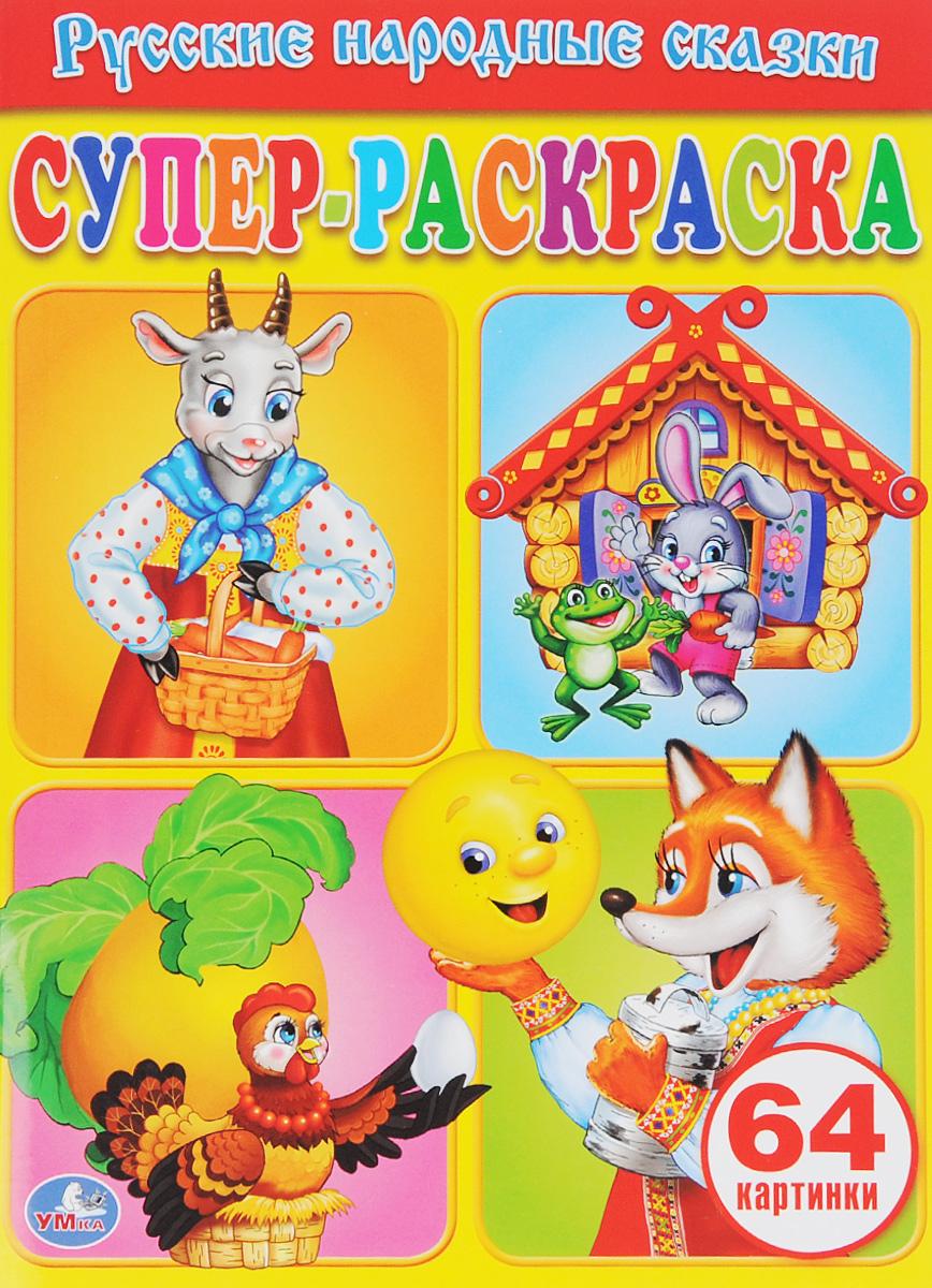 Русские народные сказки. Супер-раскраска