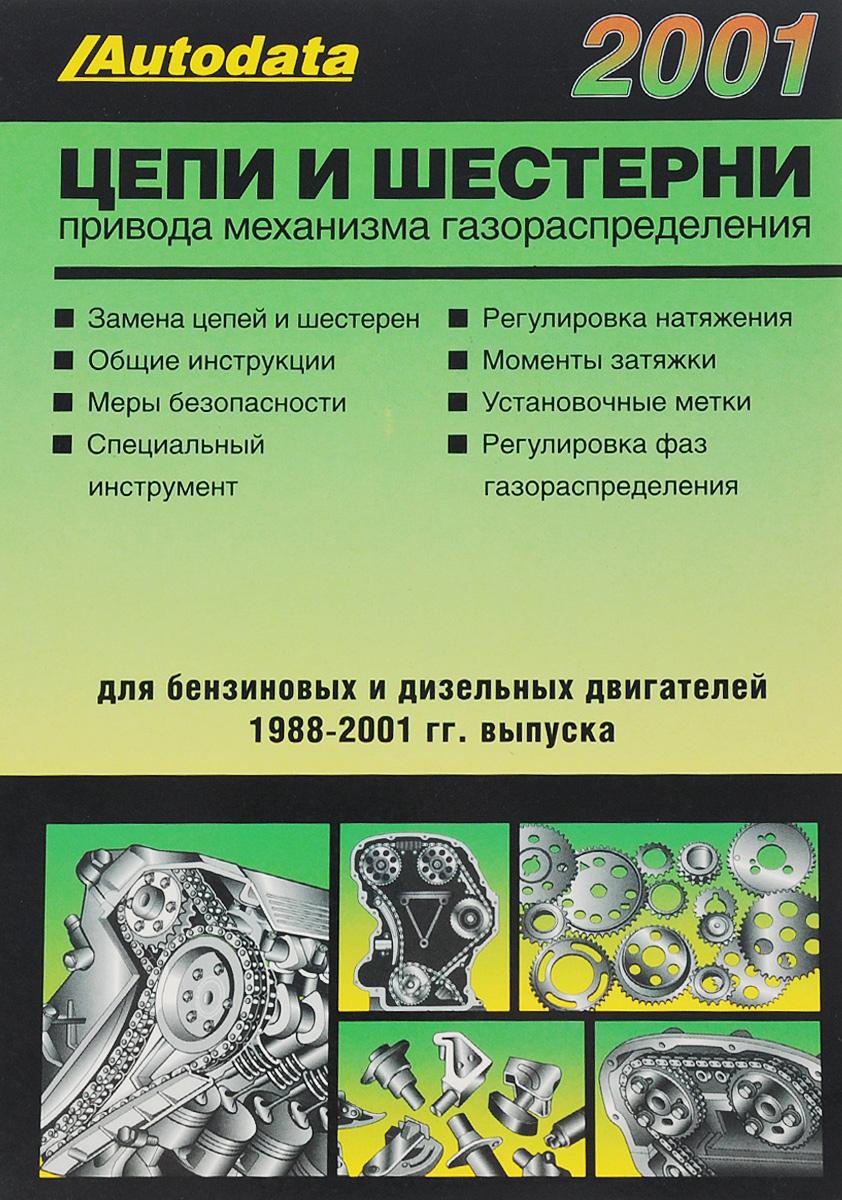 Цепи и шестерни привода механизма газораспраспределения бензиновых и дизельных двигателей 1988-2001 годов выпуска