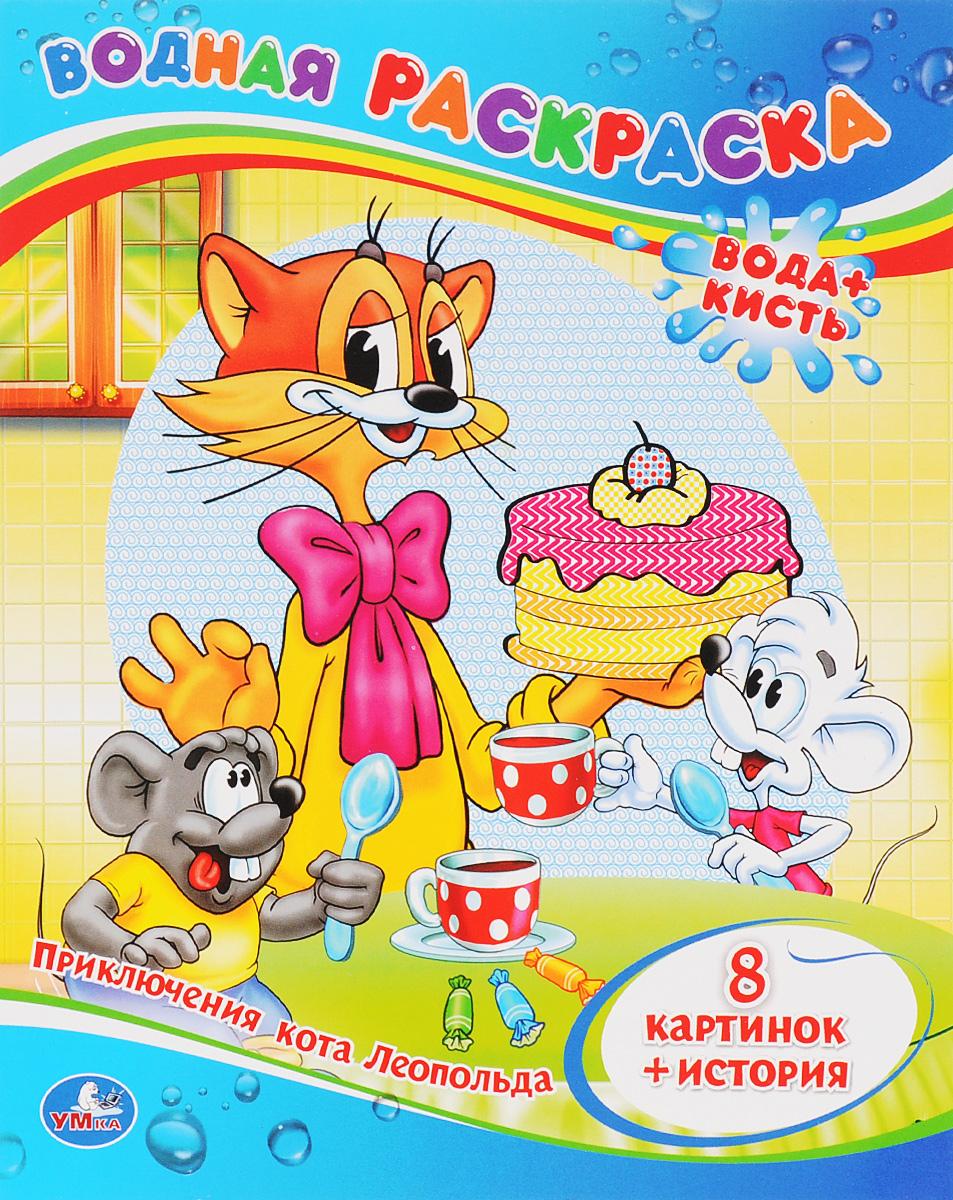 Приключения кота Леопольда. Водная раскраска
