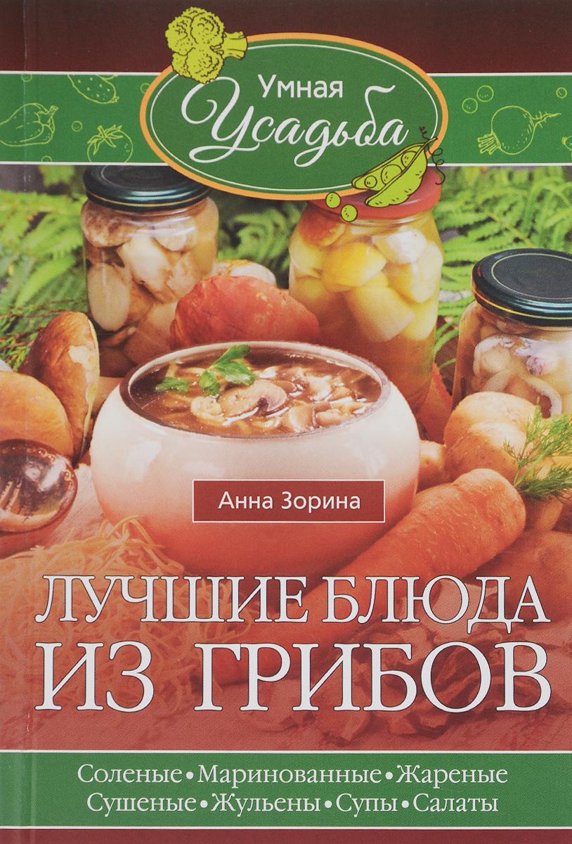Лучшие блюда из грибов. Соленые, маринованные, жареные, сушеные, супы, салаты