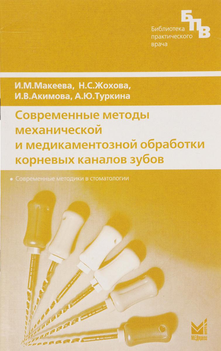Современные методы механической и медикаментозной обработки корневых каналов зубов