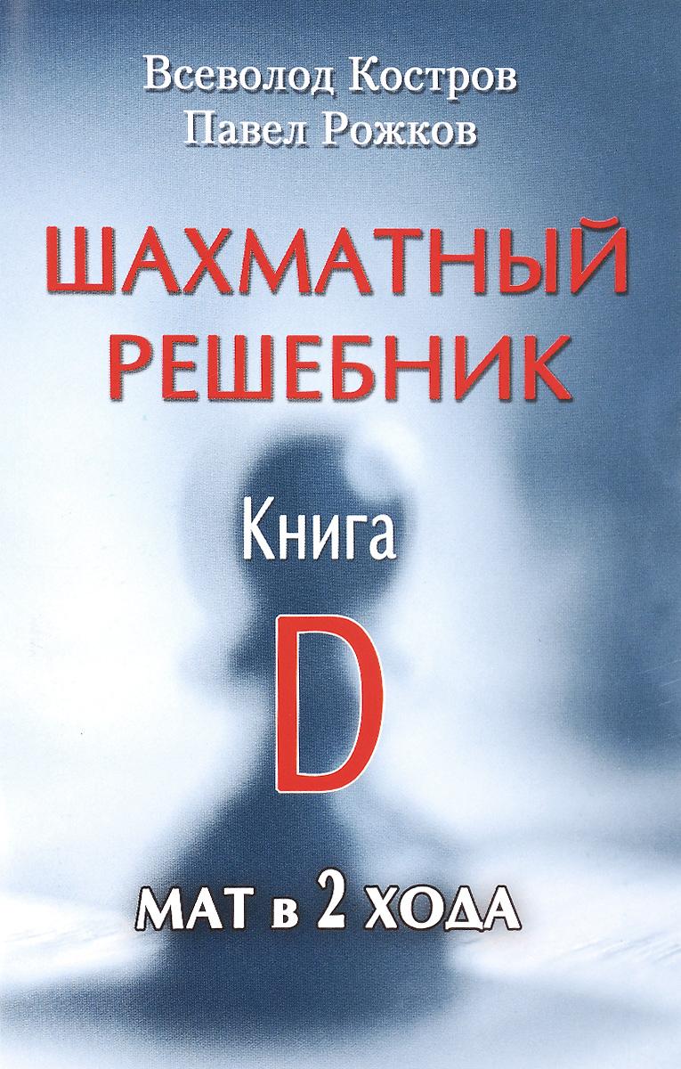 Шахматный решебник. Книга D. Мат в 2 хода. В. Костров, П. Рожков