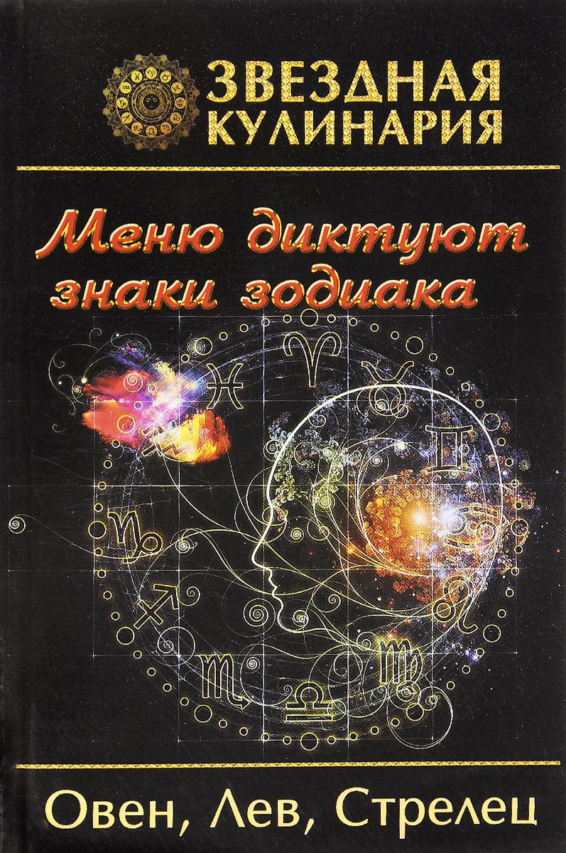 seksologiya-kniga-znaki-zodiaka