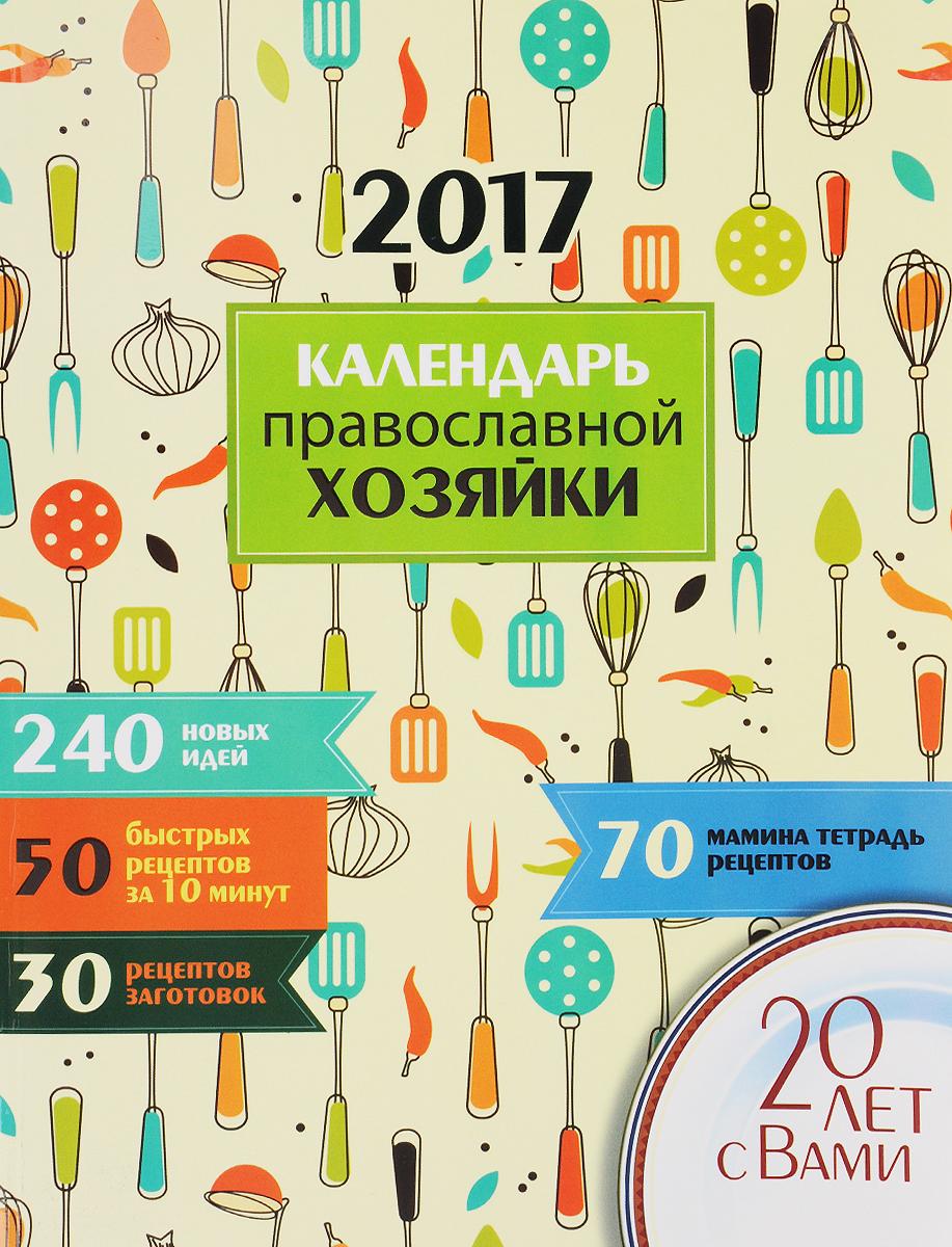 Календарь православной хозяйки 2017