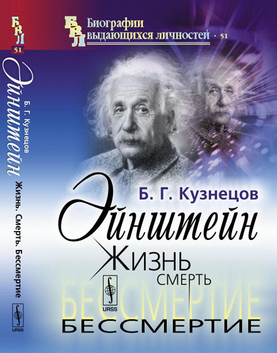 Эйнштейн. Жизнь, смерть, бессмертие