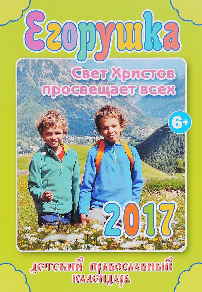 Егорушка. Свет Христов просвещает всех. Детский православный календарь на 2017 год