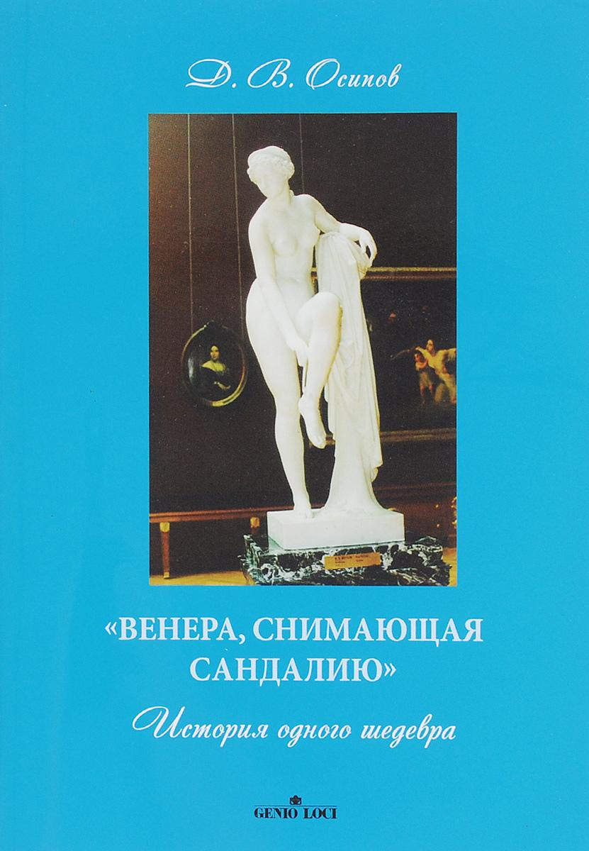 Венера, снимающая сандалию. История одного шедевра