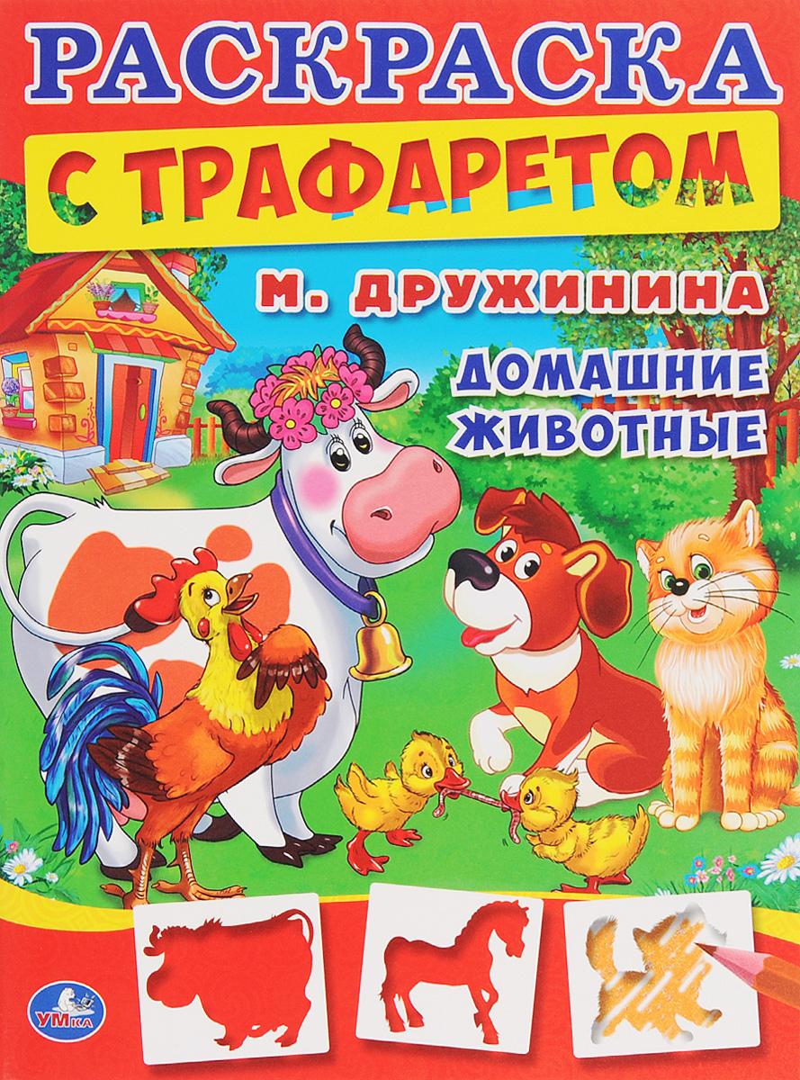Домашние животные. Раскраска с трафаретом