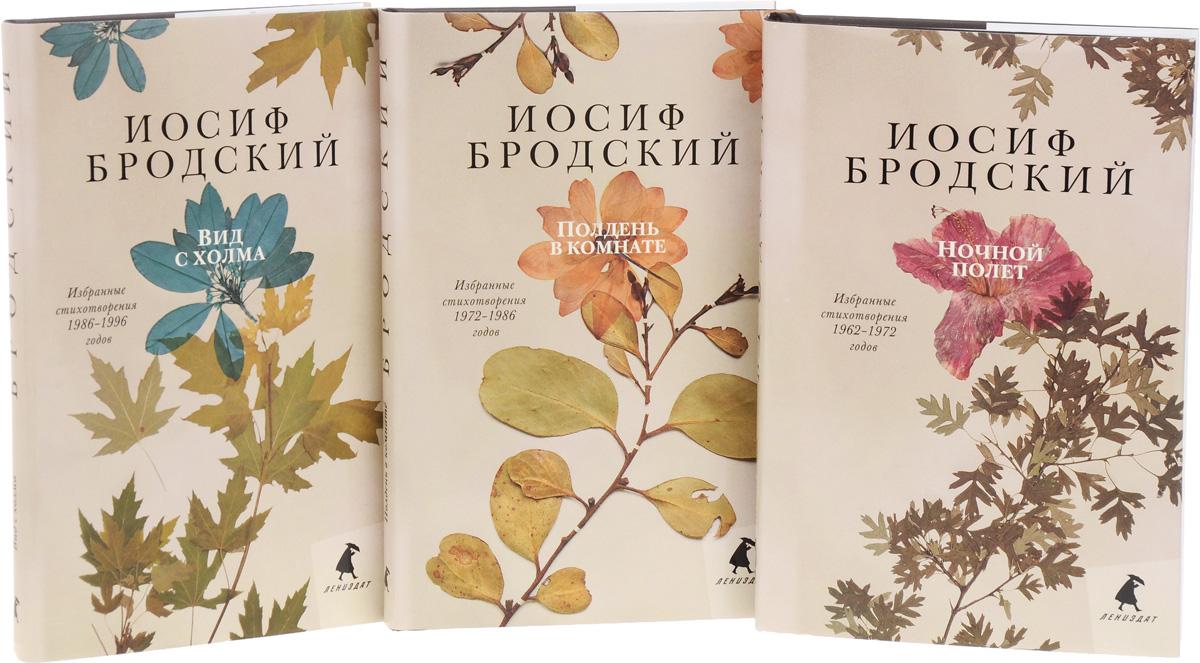 Иосиф Бродский. Избранные стихотворения 1962-1972 годов (комплект из 3 книг)