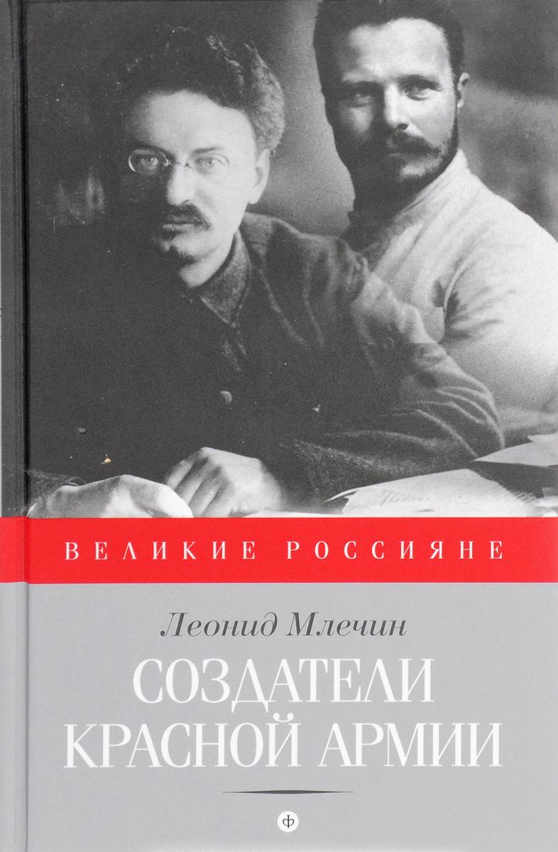 Создатели Красной армии