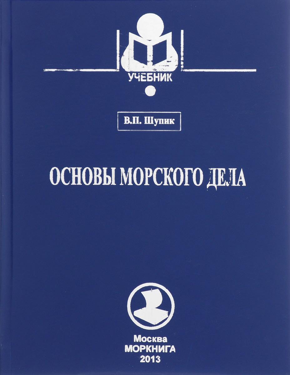 Основы морского дела. Учебник