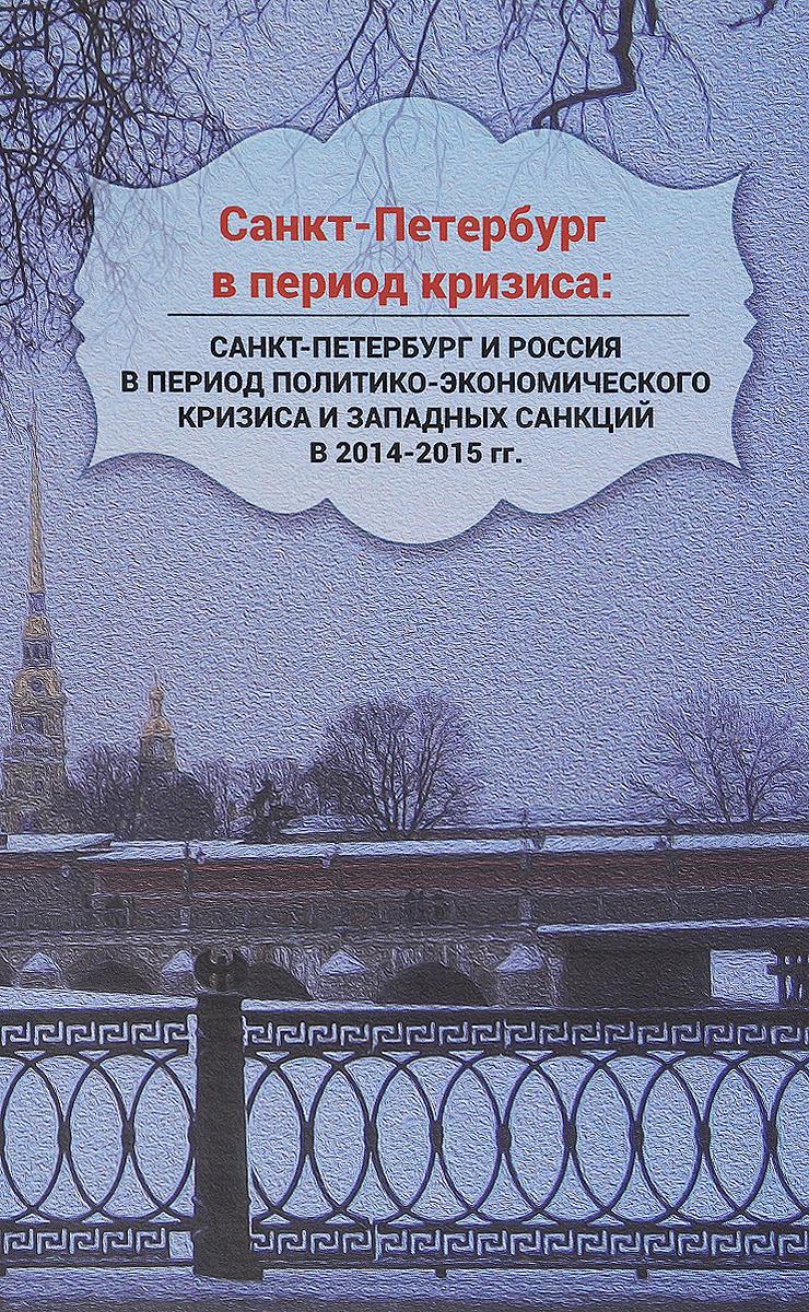 Санкт-Петербург в период кризиса. Санкт-Петербург и Россия в период политико-экономического кризиса и западных санкций в 2014-2015 гг