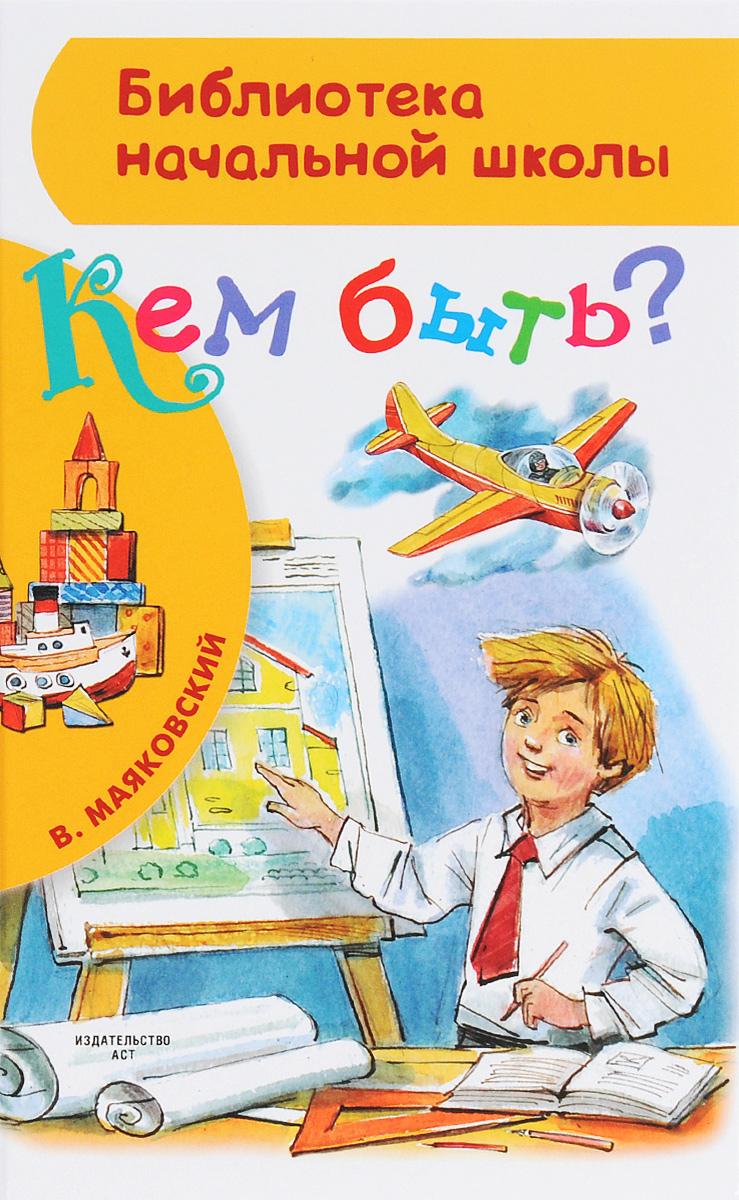 В. Маяковский Кем быть? татьяна вайханская что должен знать сегодня кардиолог о дилатационной кардиомиопатии