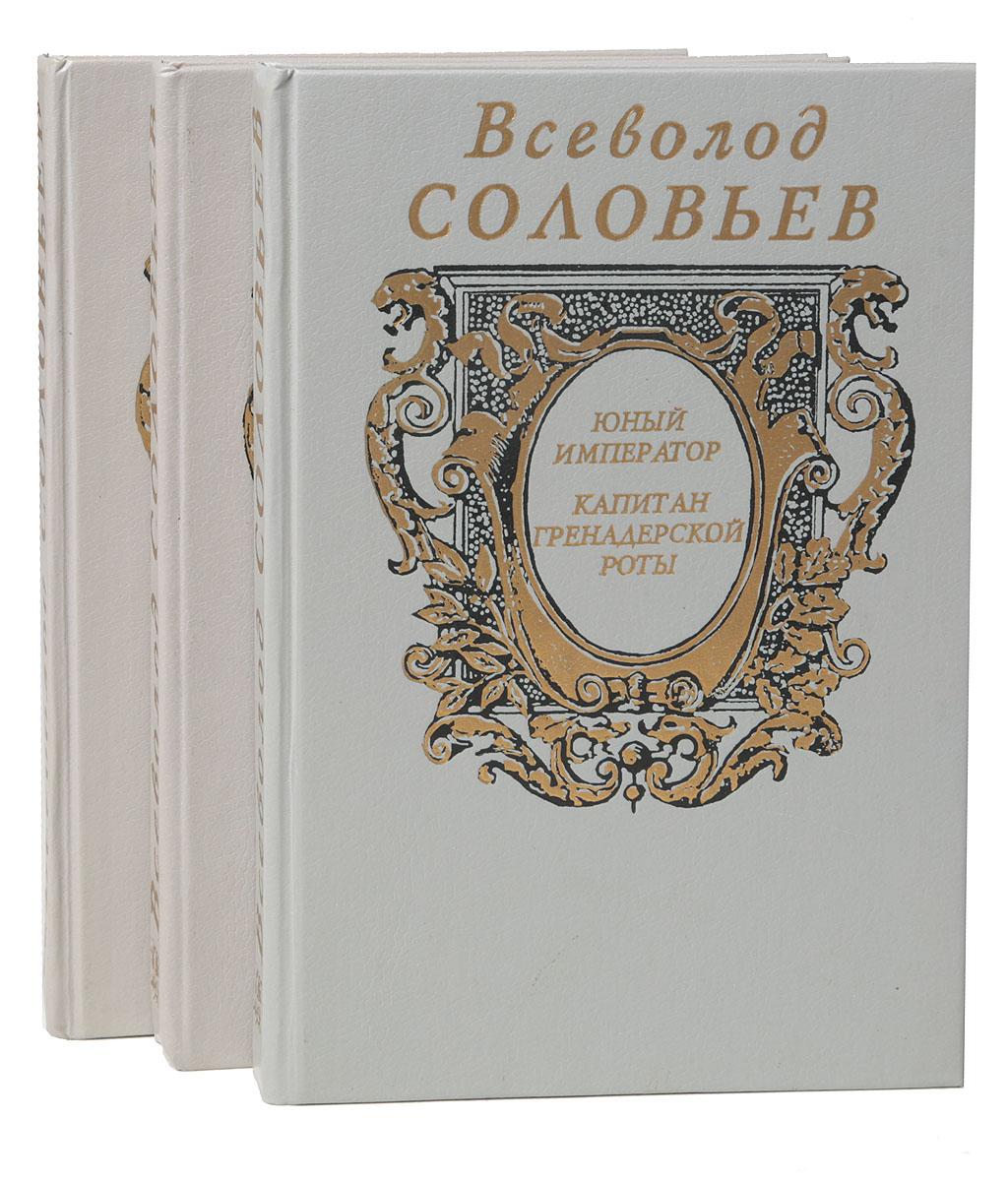 Всеволод Соловьев. Исторические романы (комплект из 3 книг)
