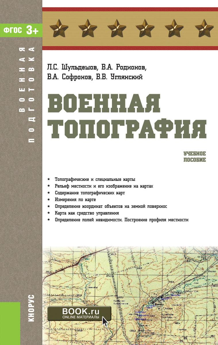 Военная топография