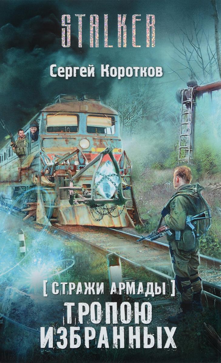 Сергей Коротков Стражи Армады. Тропою избранных