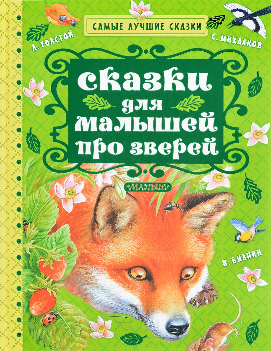 Бианки Виталий Валентинович Сказки для малышей про зверей