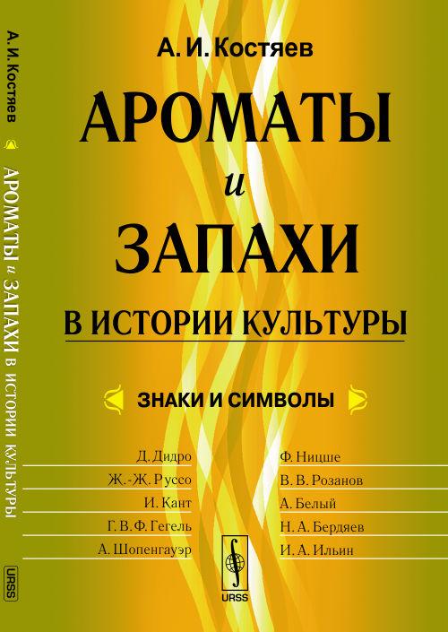 Ароматы и запахи в истории культуры. Знаки и символы
