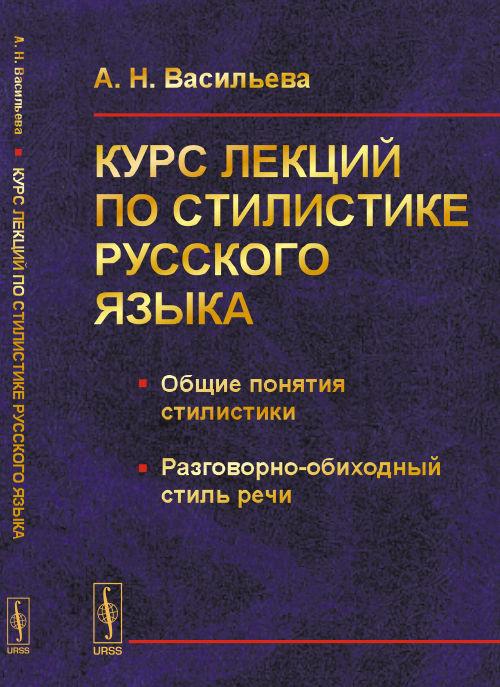 Курс лекций по стилистике русского языка: Общие понятия стилистики. Разговорно-обиходный стиль речи