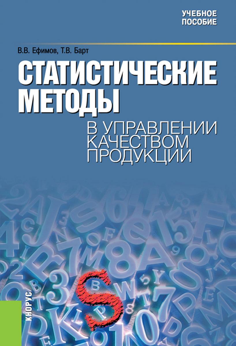 Статистические методы в управлении качеством продукции. Учебное пособие