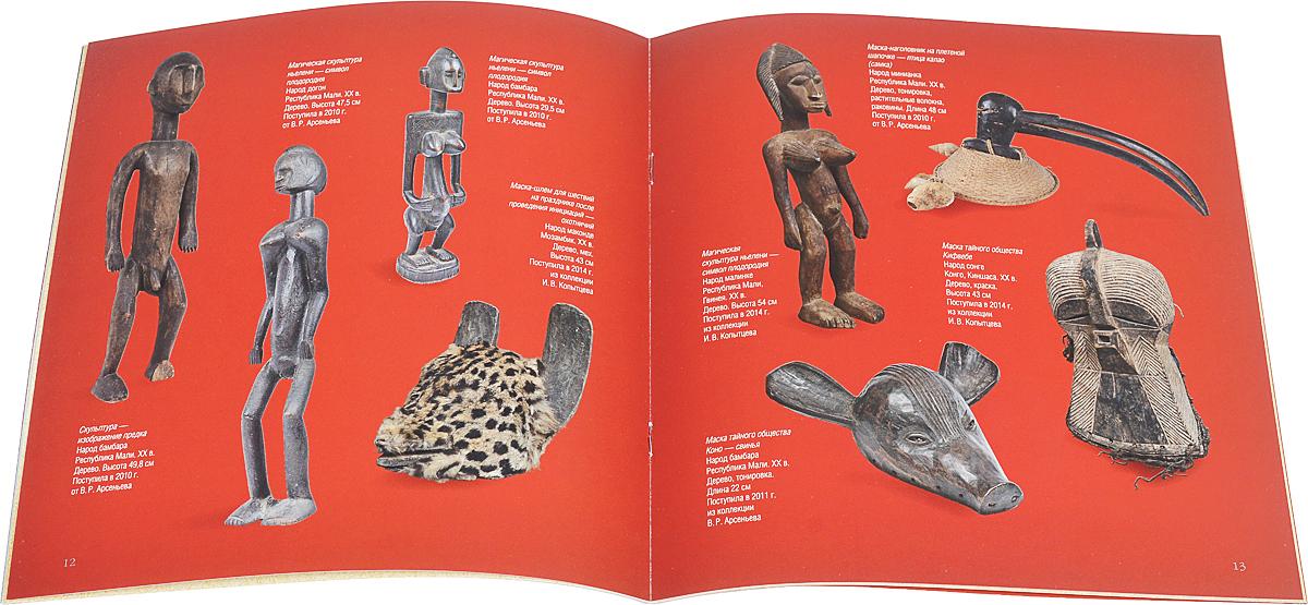 Традиционные верования и обряды народов Африки