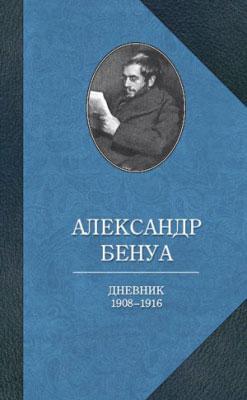 Александр Бенуа. Дневник 1908-1916 годов