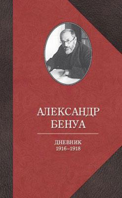Александр Бенуа. Дневник 1916-1918 годов