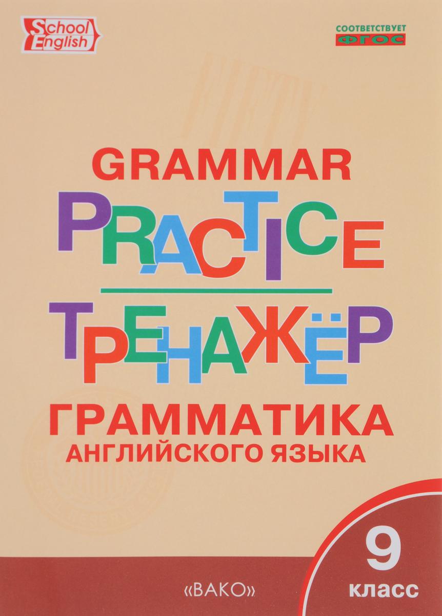 Grammar Practice / Тренажер. Грамматика английского языка. 9 класс