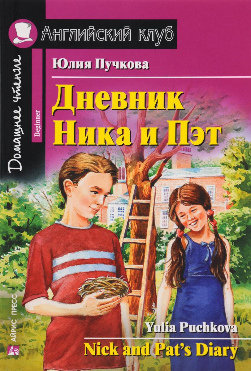 Дневник Ника и Пэт / Nick and Pat's Diary