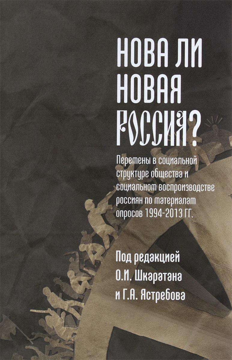 Нова ли новая Россия