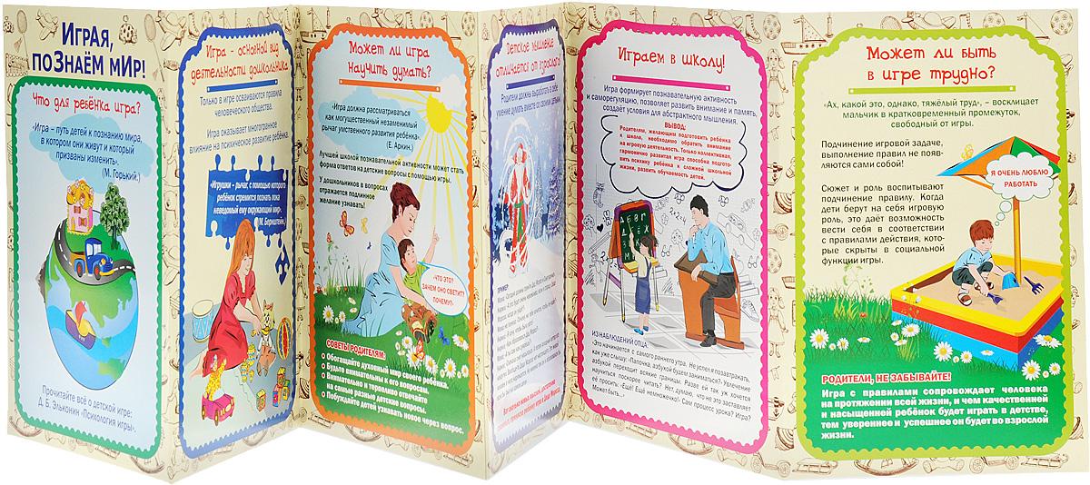 Играя, познаём мир! Ширмы с информацией для родителей и педагогов из 6 секций