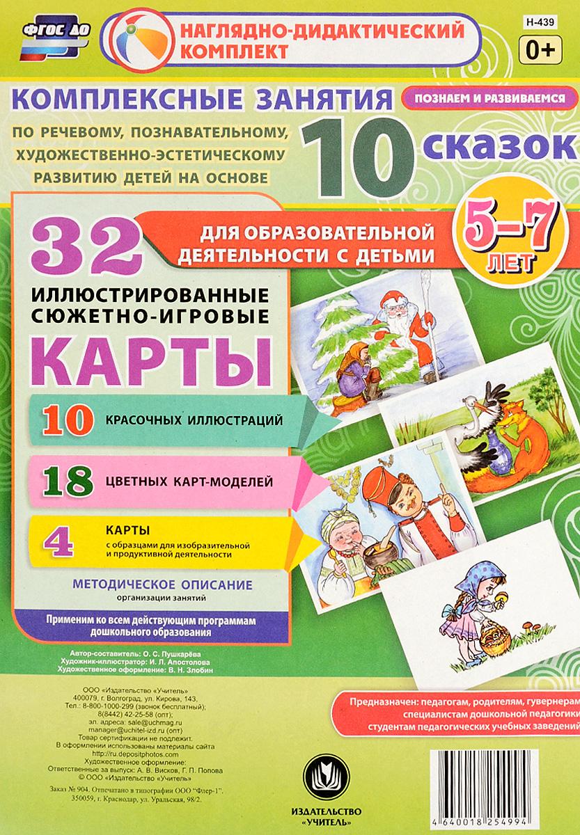 Комплексные занятия по речевому, познавательному, художественно-эстетическому развитию детей на основе 10 сказок (комплект из 32 карт с методическим сопровождением)