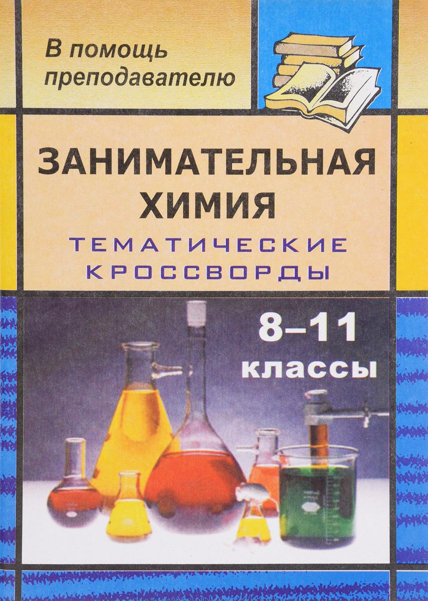 Занимательная химия. 8-11 классы. Тематические кроссворды