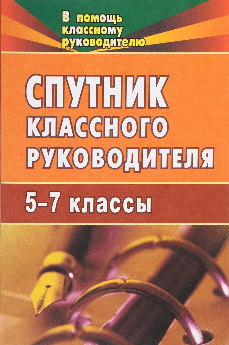 Спутник классного руководителя. 5-7 классы