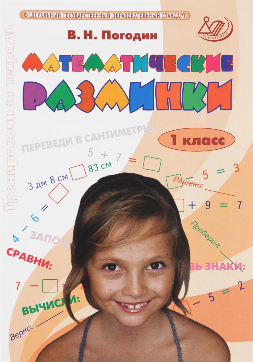 Математические разминки. 1 класс. Тренировочная тетрадь