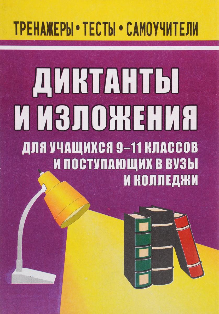 Диктанты и изложения (тематические и контрольно-итоговые). 9-11 классы