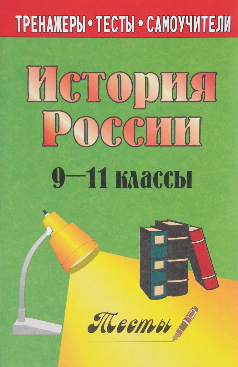 История России. 9-11 классы. Тесты