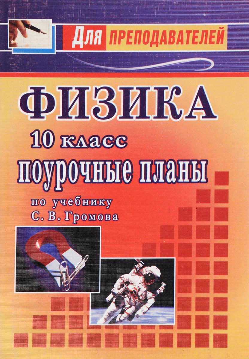 Физика. 10 класс. Поурочные планы по учебнику С. В. Громова