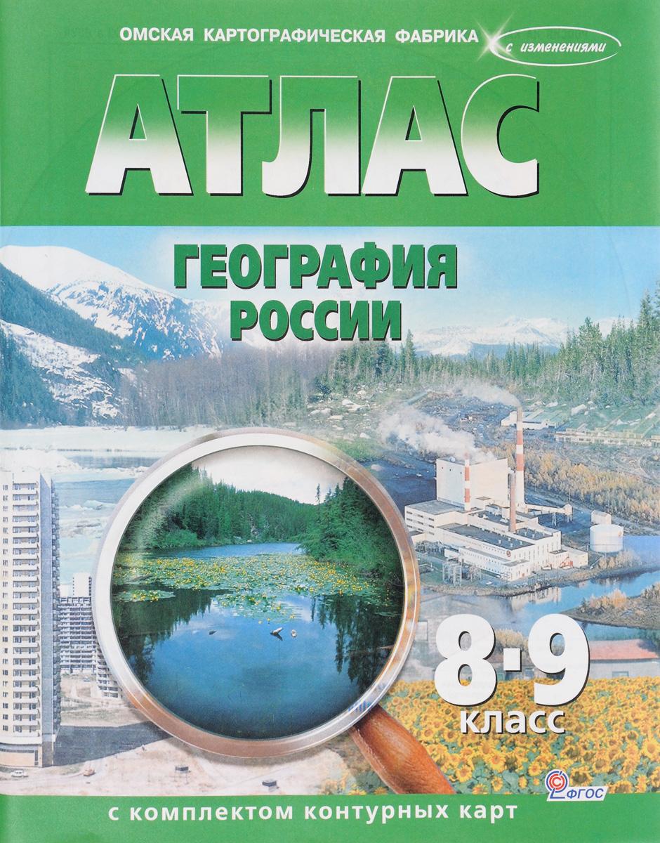 География России. 8-9 класс. Атлас. Контурные карты