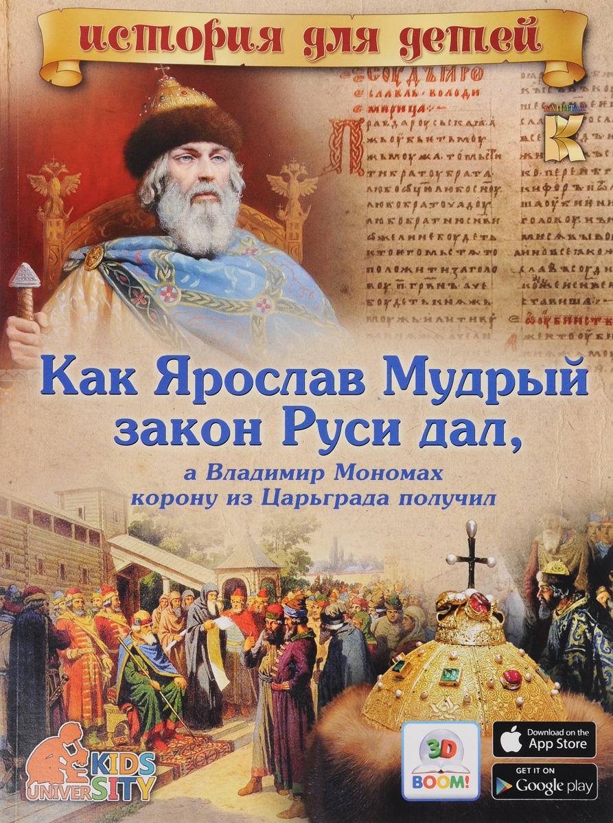 Как Ярослав Мудрый закон Руси дал, а Владимир Мономах корону из Царьграда получил