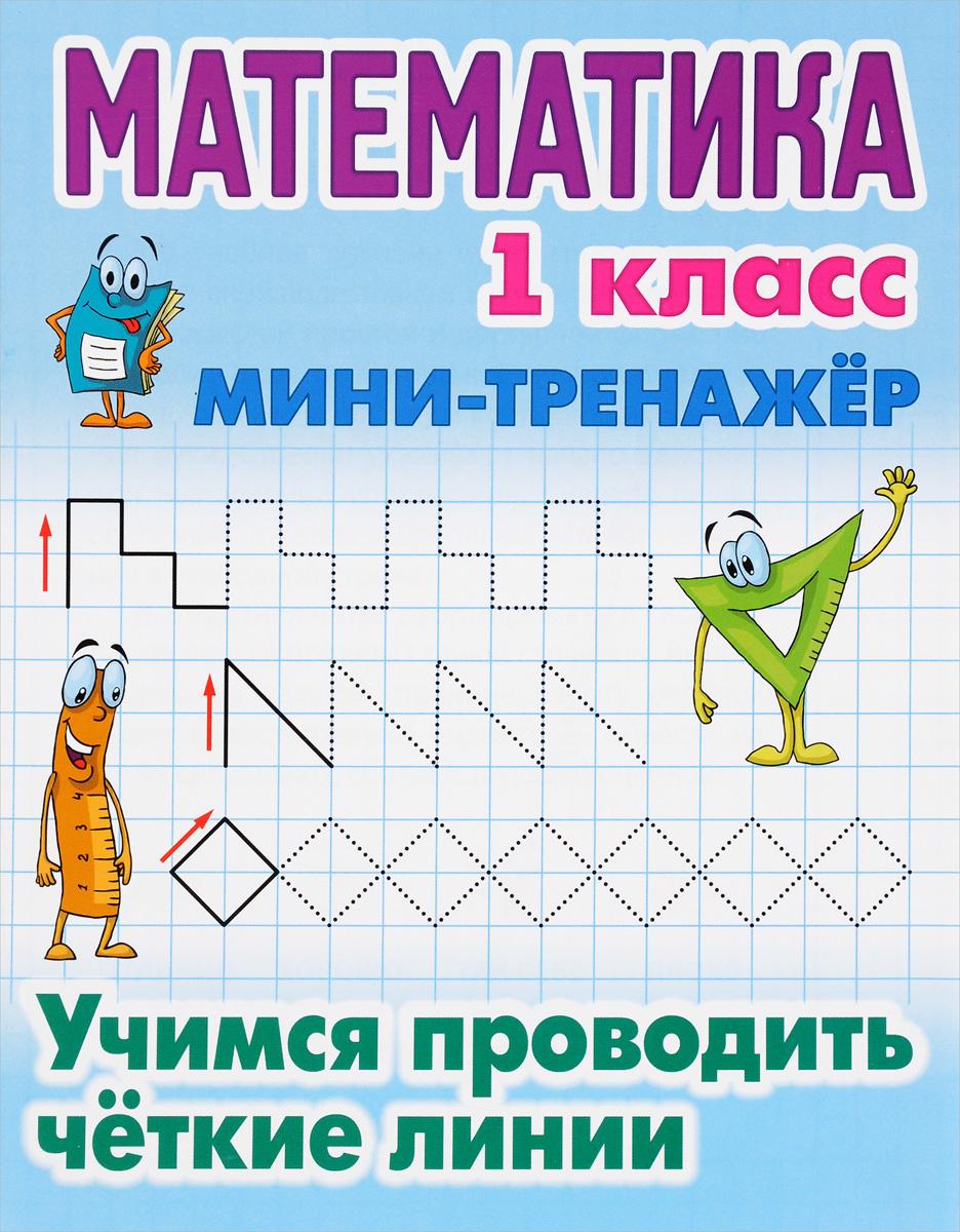Математика. 1 класс. Учимся проводить четкие линии