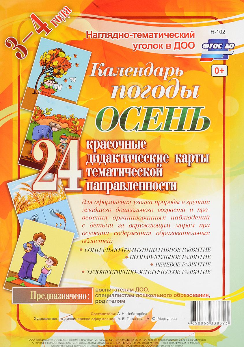 Календарь погоды. Осень. 3-4 года (комплект из 24 карт)