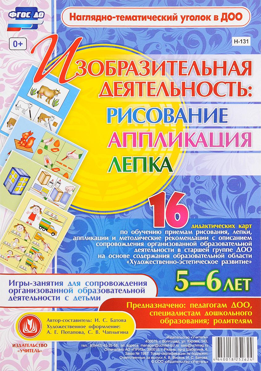 Изобразительная деятельность. Рисование, аппликация, лепка. 5-6 лет (комплект из 16 карт)