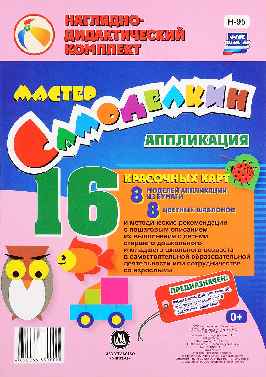 Мастер Самоделкин. Аппликация (комплект из 16 карт с методическим сопровождением)