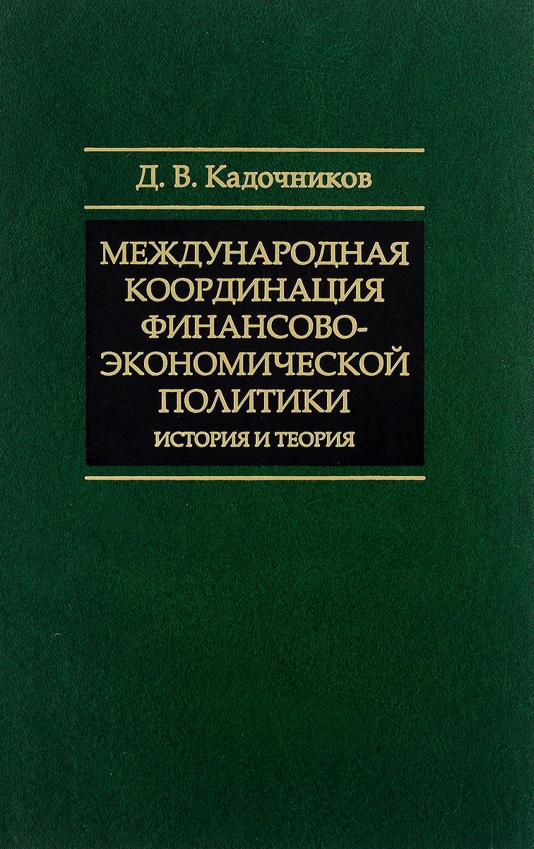 Международная координация финансово-экономической политики. История и теория