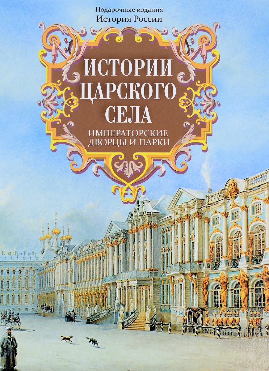 Истории Царского Села. Императорские дворцы и парки