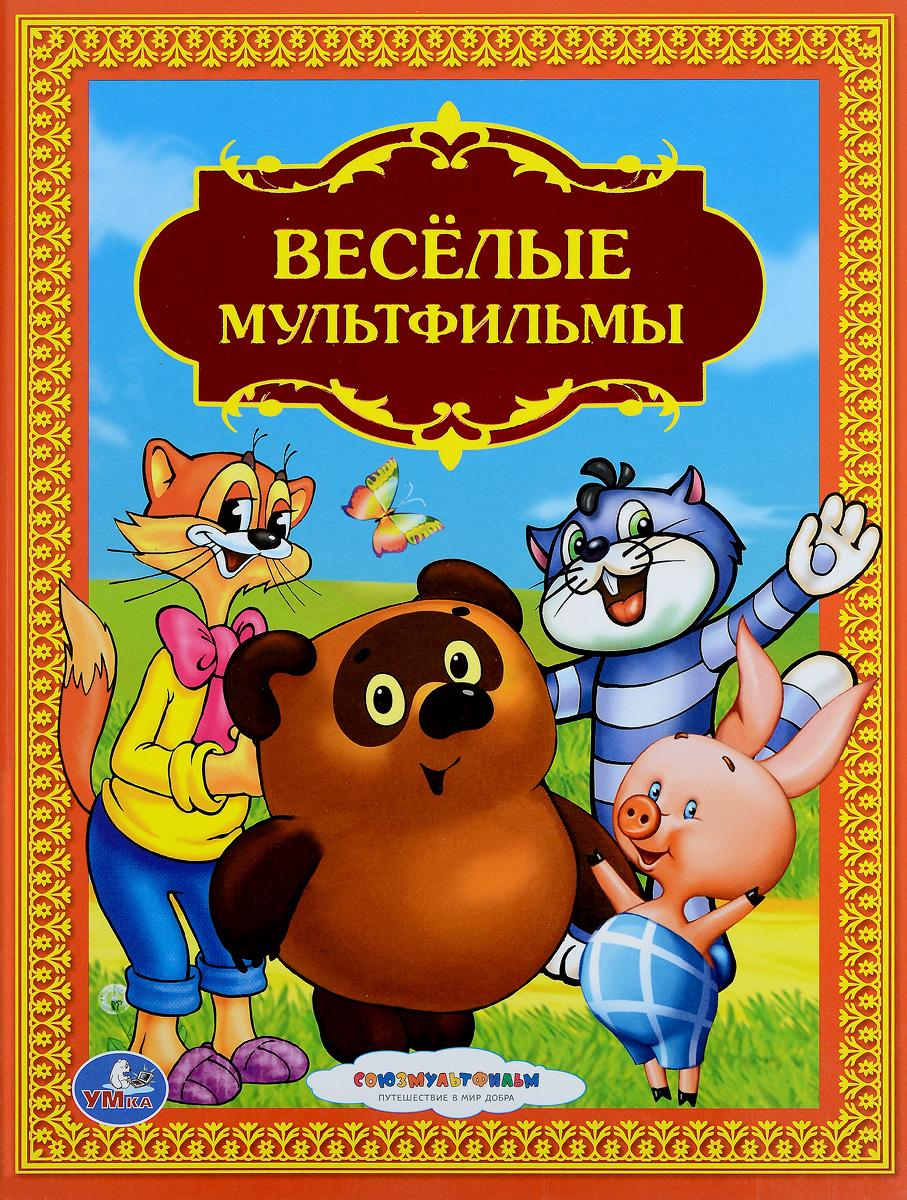 Веселые мультфильмы